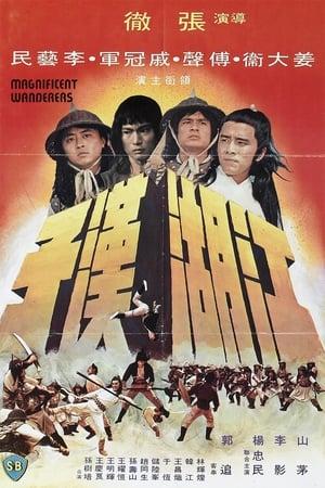 江湖漢子 (1977)