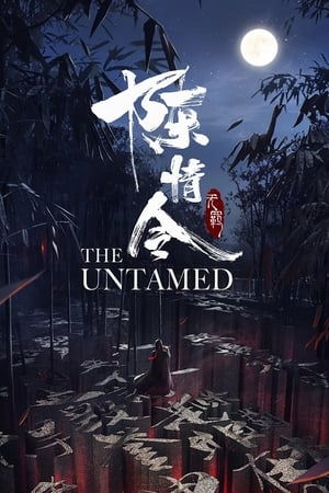 The Untamed Season 1