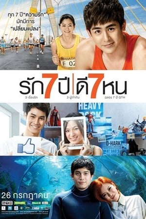 Seven Something (2012)