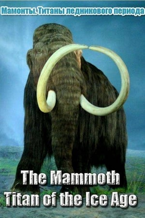 The Mammoth. Titan of the Ice Age (2011)