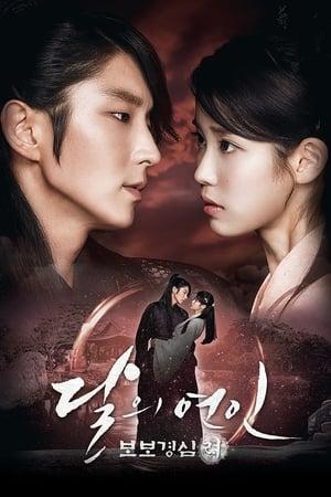Amantes de la Luna Escarlata: Corazón Ryeo