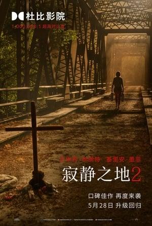 寂静之地2 (2021)