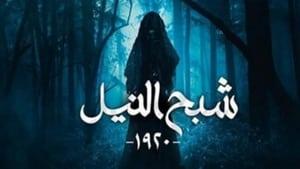 مترجم أونلاين و تحميل Ghost of the Nile 2020 مشاهدة فيلم
