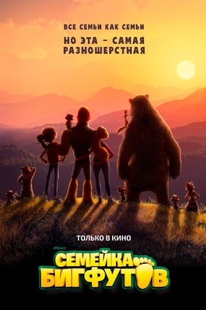 Bigfoot Family  (The Son of Bigfoot?) streaming