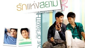 Rak haeng Siam รักแห่งสยาม