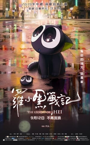 The Legend of Hei (2019)