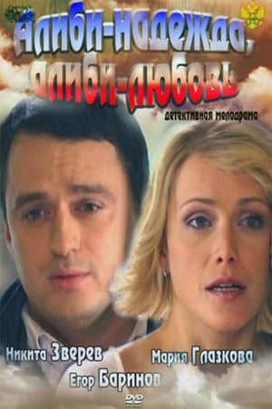 Image Alibi - hope, alibi- love