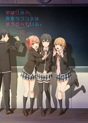 Yahari Ore no Seishun Love Comedy wa Machigatteiru: 3 Temporada
