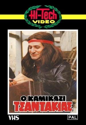 Ο Καμικάζι Τσαντάκιας 1982