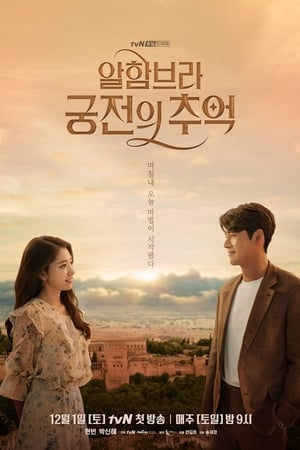 Memories of the Alhambra: 1×13