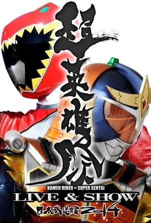 Super-Hero Festival: Kamen Rider x Super Sentai Live & Show 2014 (2014)