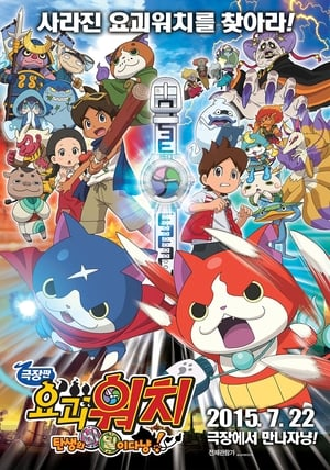 Yo-Kai Watch: The Movie streaming