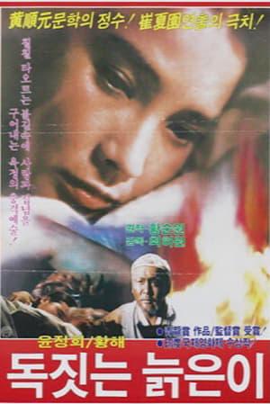 독짓는 늙은이 (1969)