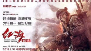 Operation Red Sea – 红海行动
