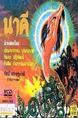 Nakee (1979)