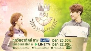 U-Prince The Series เรื่อง Playful Comm-Arts