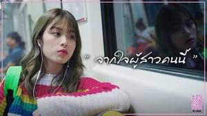 ไทบ้าน x BNK48 จากใจผู้สาวคนนี้ HD พากย์ไทย (2020)