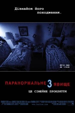 Паранормальне явище 3 (2011)