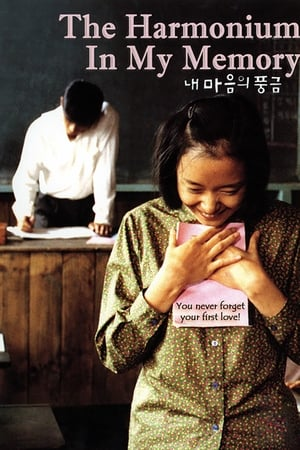 Harmonium Memory 1999 Full Movie Subtitle Indonesia