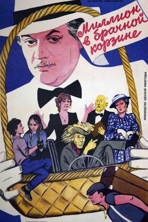 A Million in a Wedding Basket (1986)