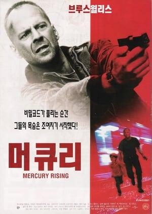 poster Mercury Rising