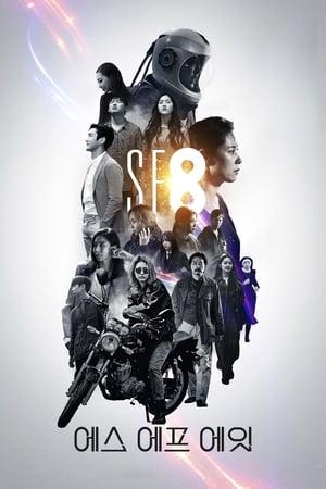 SF8 Season 1 Episode 5