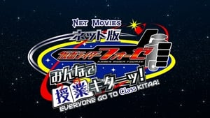 Japanese movie from 2012: Kamen Rider Fourze the Net Edition: Everyone, Class is Here!