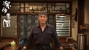Midnight Diner (2019)
