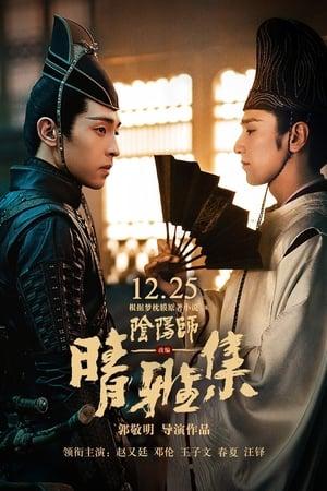 Ver Yin-Yang Master I (2020) Online