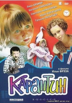 Poster Karantin