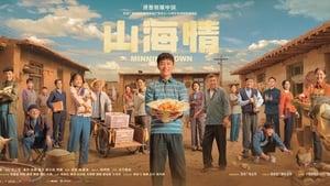 Minning Town (2021)