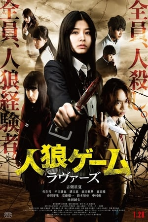 The Werewolf Game: Lovers Subtitle Indonesia + Streaming