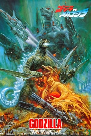 Godzilla vs. Mechagodzilla II streaming