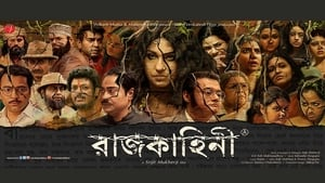 Rajkahini Bengali Full Movie Watch Online