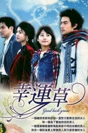 3 Leaf Clover (2005)