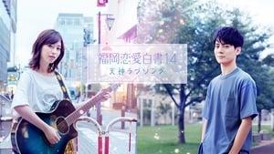 Fukuoka Renai Hakusho 14 ~ Tenjin Love Song (2019)