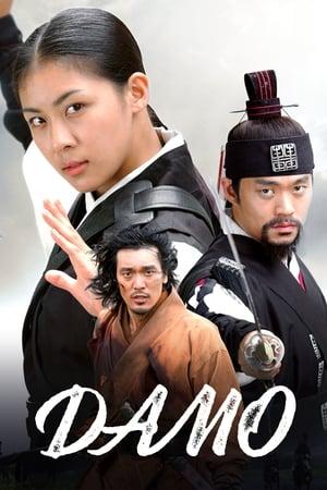 Damo poster