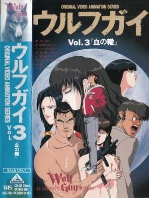 ウルフガイ Vol. 3 血の轍