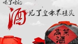 مشاهدة مسلسل Red Sorghum مترجم أون لاين بجودة عالية