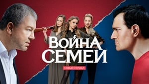Война семей 2020 Online Zdarma CZ-SK [Dabing&Titulky] HD