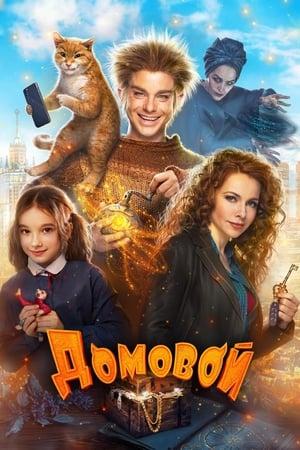 Domovoy (2019)