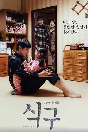 The Soup-Jang So-yeon