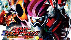 รวมพล 5 มาสค์ไรเดอร์ ปะทะ ดร. แพ็คแมน Kamen Rider Heisei Generations: Dr. Pac-Man vs. Ex-Aid & Ghost with Legend Riders (2016)