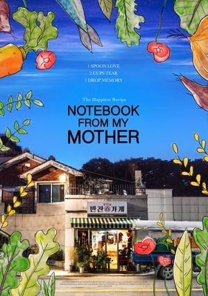 Notebook from My Mother (2018)