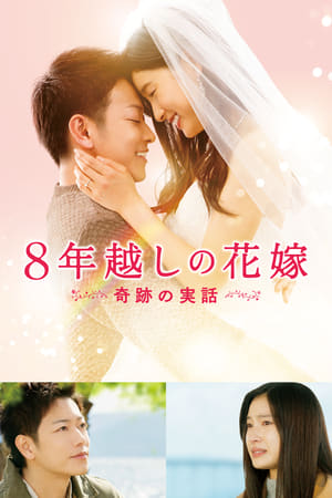 Ver The 8-Year Engagement (2017) Online