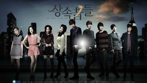 poster The Heirs