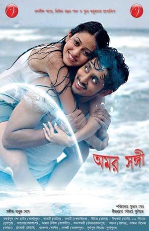 Watch Amar Sangee Online