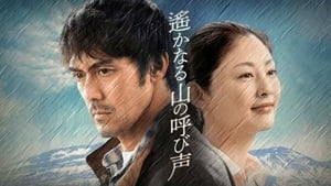 Japanese movie from 2018: A Distant Cry from Spring