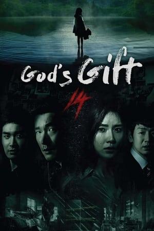 신의 선물 - 14일