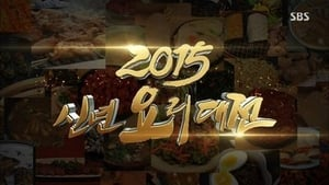 Running Man Season 1 : 2015 New Year Cooking Battle (1)